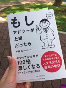 もしアドラーが上司だったら(小倉広著)「アドラー心理学」を吸収するのに、最高の本!