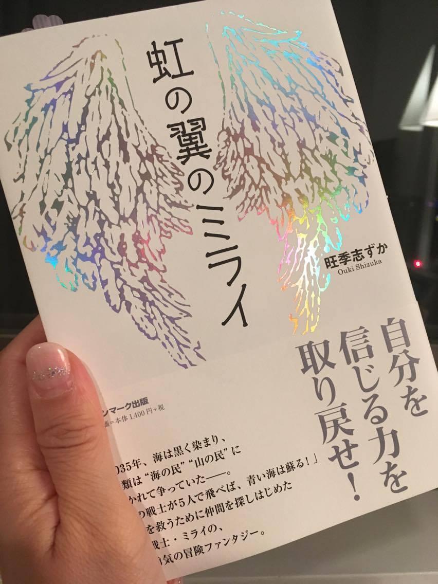 虹の翼のミライ もう一度、自分を生きよう。と決意してしまう本