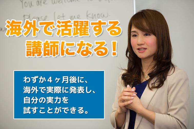 いつか、英語を話せるようになりたい!という講師の方へ