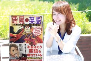 青木ゆか監修の新刊「悪魔☆英語」4月20日(金)発売開始です!