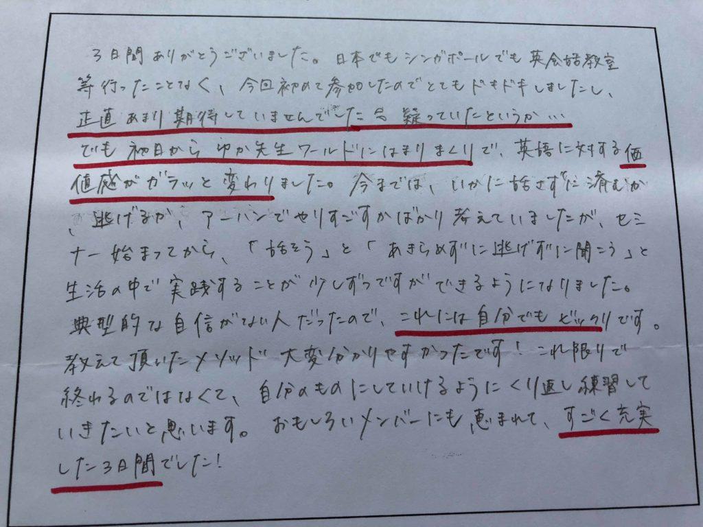 なんでも英語で言えちゃう☆3回講座参加者の声(4)