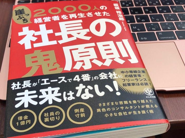 崖っぷち2000人の経営者を再生させた 社長の鬼原則 板坂裕治郎(かんき出版)を読んだ!