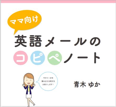 英語でのママ友メールコピペ集無料小冊子プレゼント!