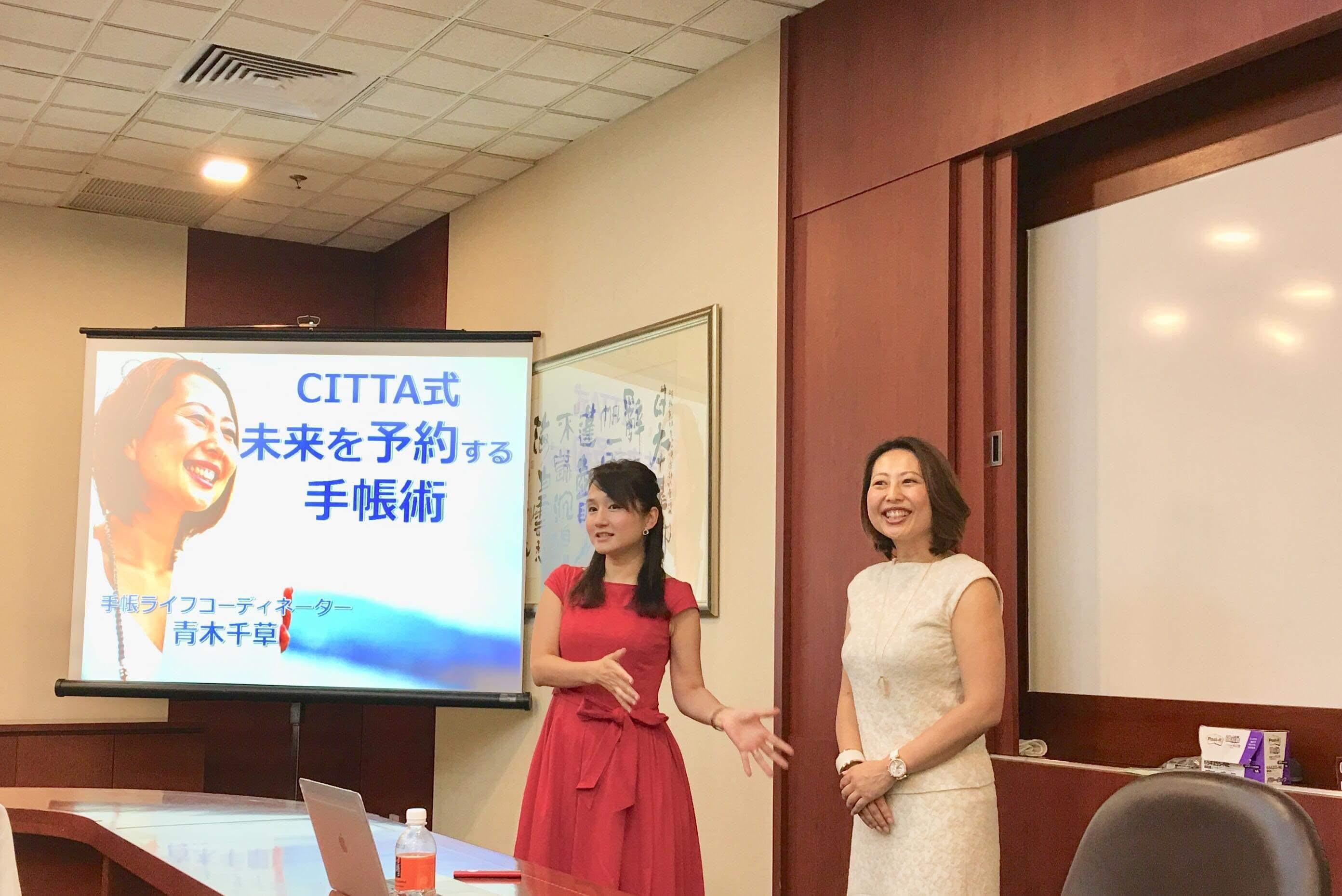 「本当にワクワクすること」を受け入れられた CITTA手帳講座in シンガポール