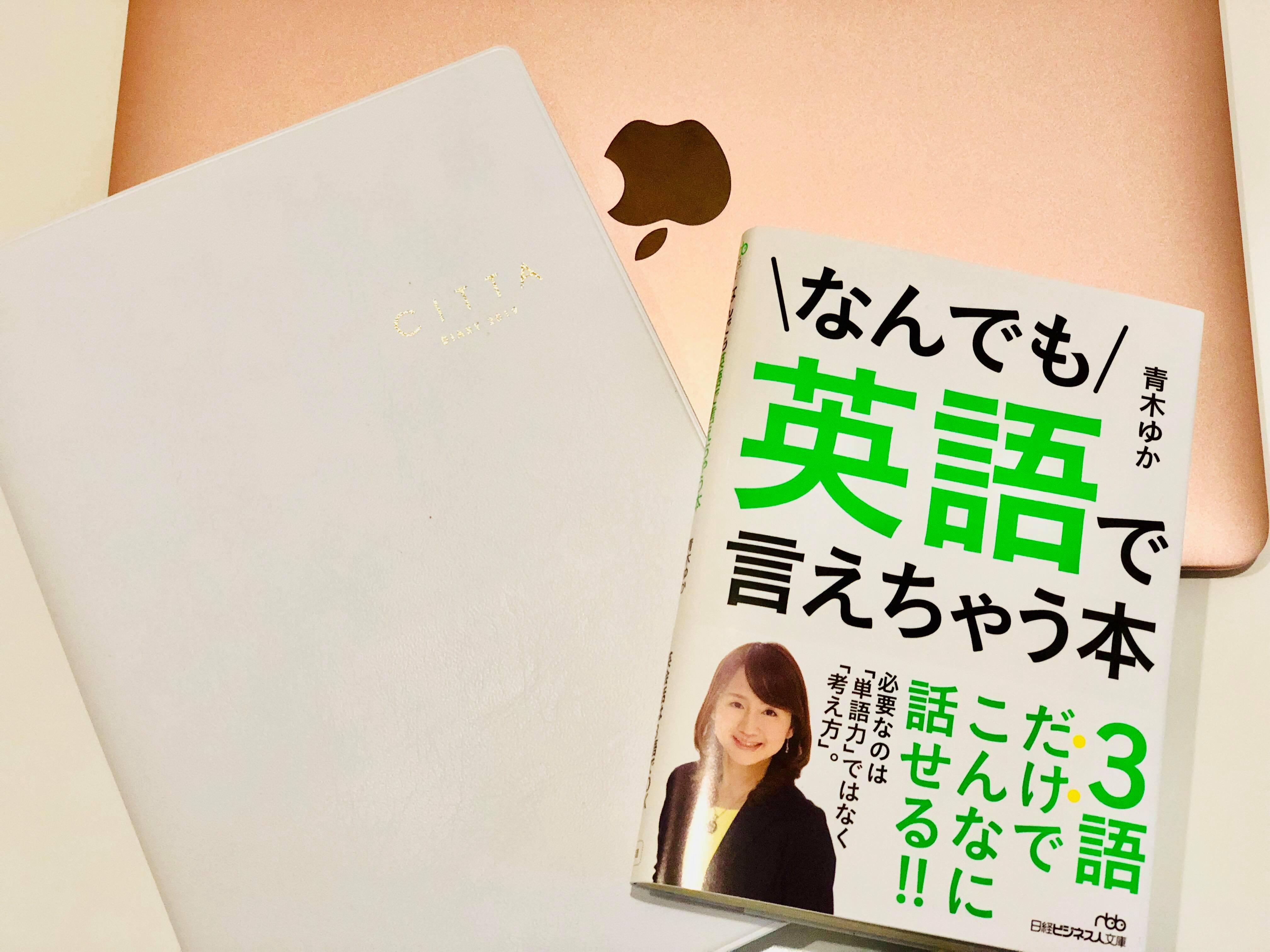 「なんでも英語で言えちゃう本」が文庫化されました!