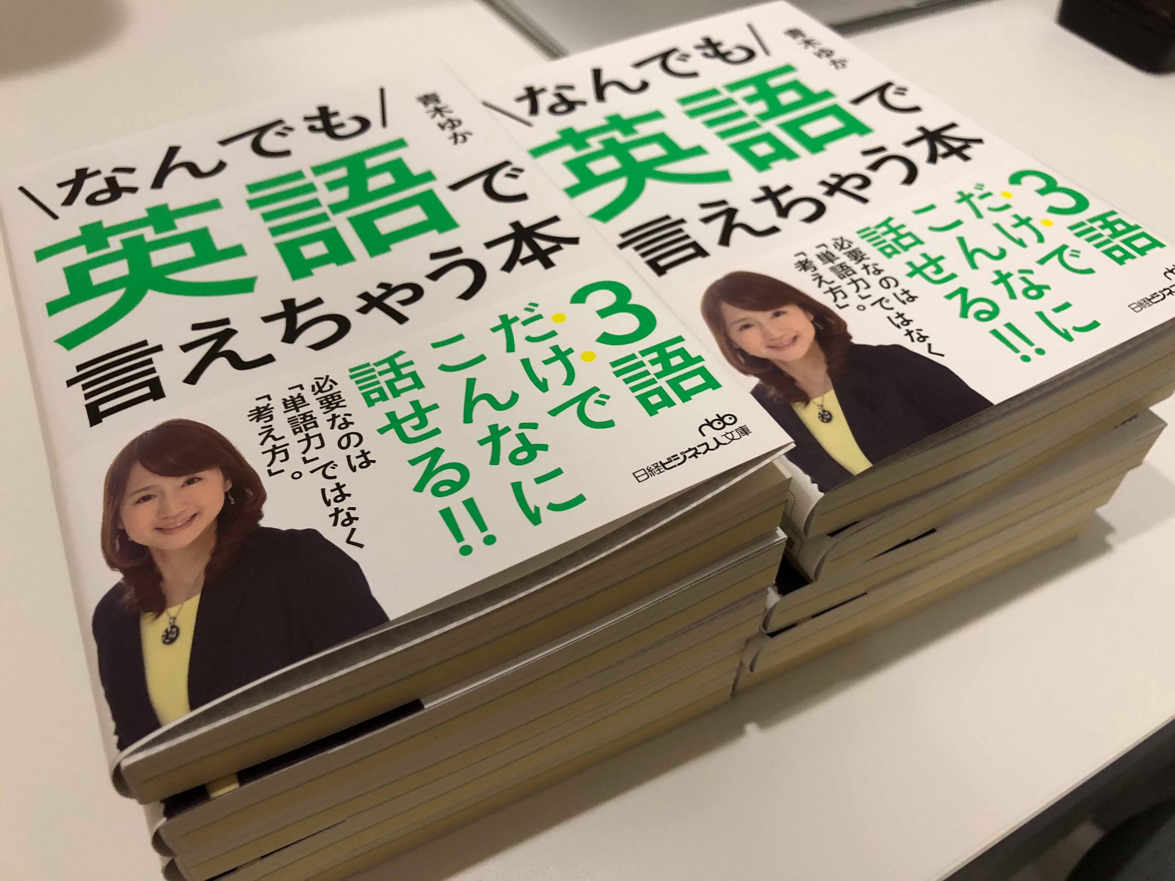 発売2日で増刷しました!「なんでも英語で言えちゃう本」文庫化の巻