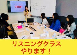 日本開催)リスニング講座開催のお知らせ
