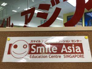 シンガポールの英会話スクールは、ここがおススメ! 英語情報
