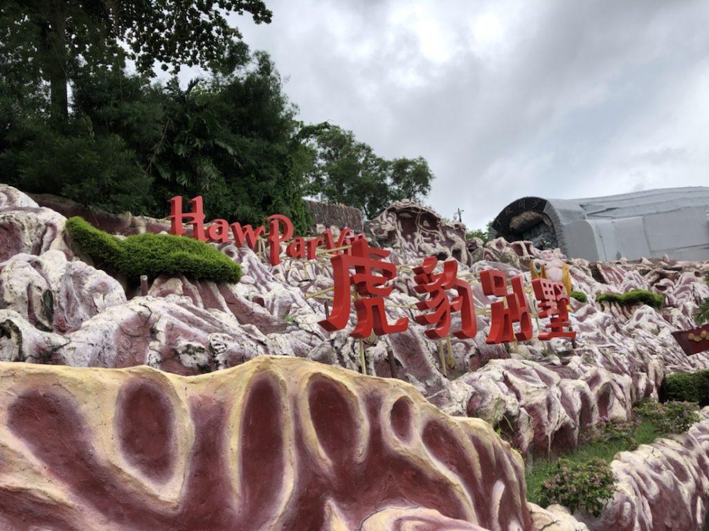 モヤモヤ公園と言われるタイガーバームの公園。それは、ハウパーヴィラ