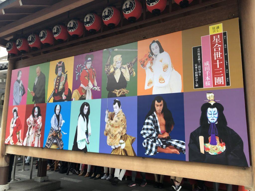 3月のくらぶイベント〜歌舞伎Zoomイベント〜