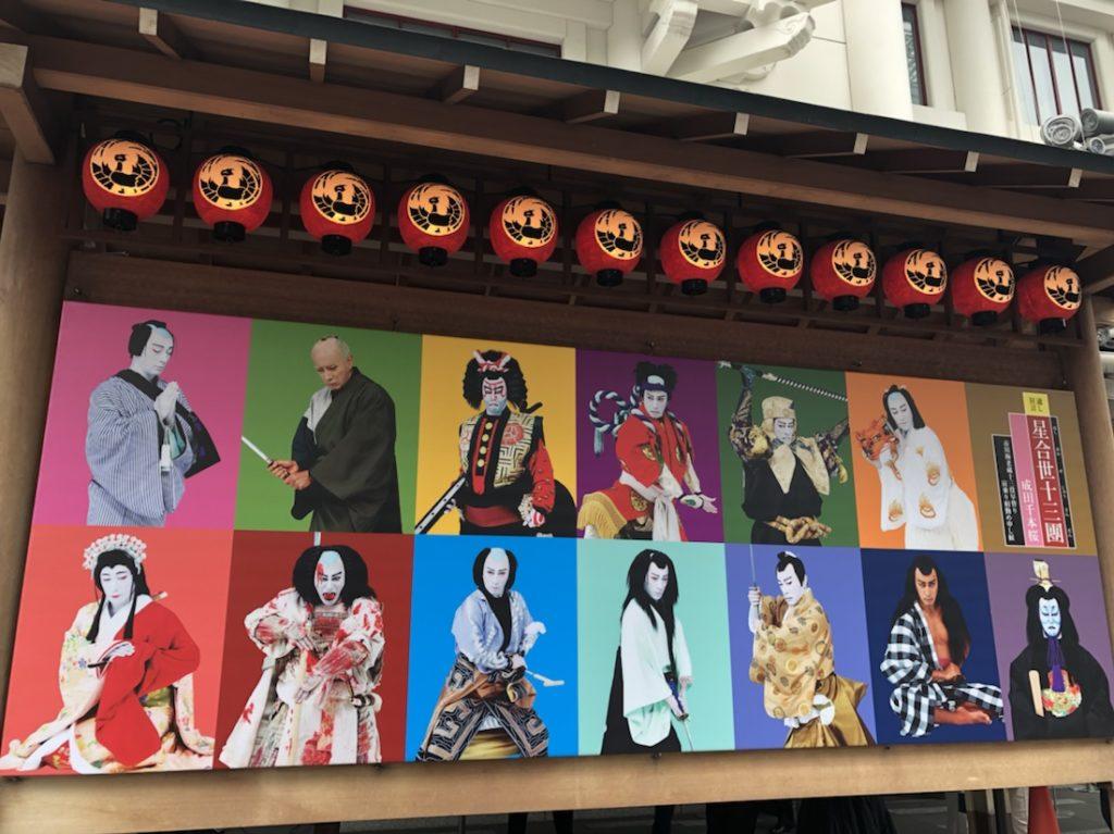 歌舞伎リアルイベント2019夏〜レポ〜