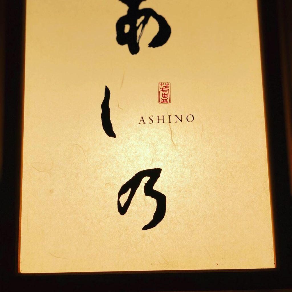 シンガポールの熟成寿司 あし乃が熟成のすごさを教えてくれた話 Chijmes