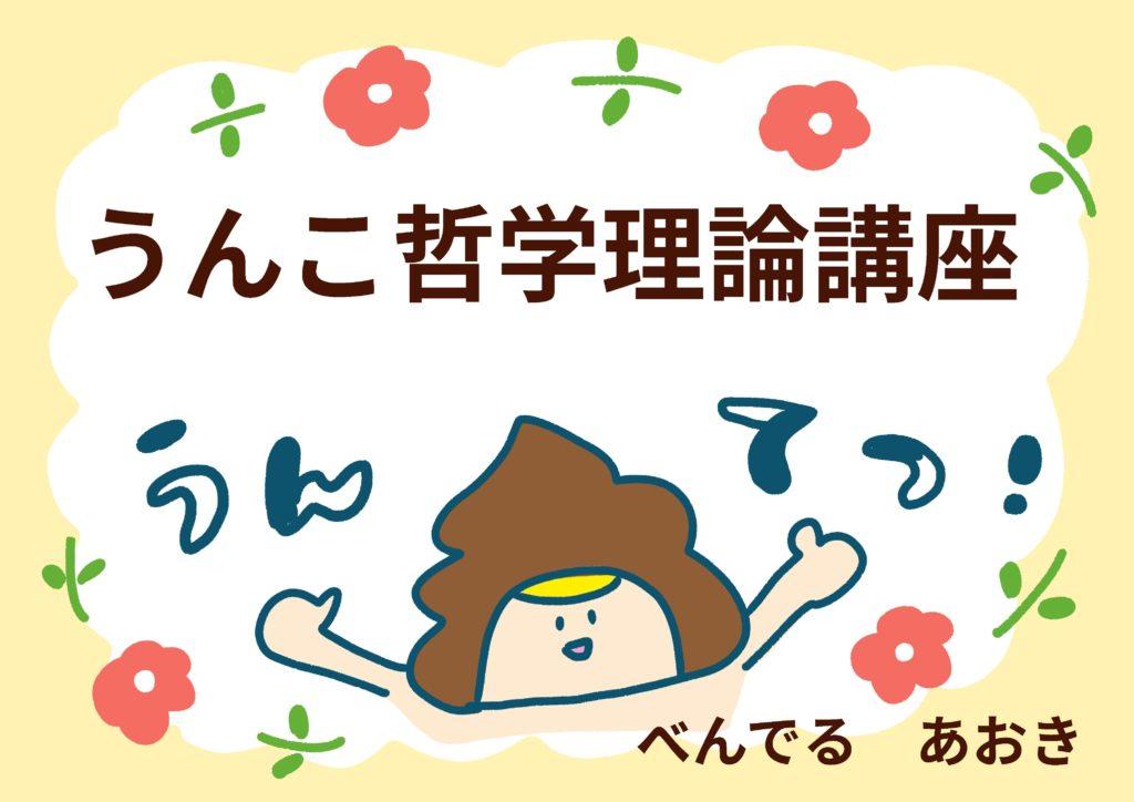 うんこ哲学理論講座4回目〜まいまい編〜