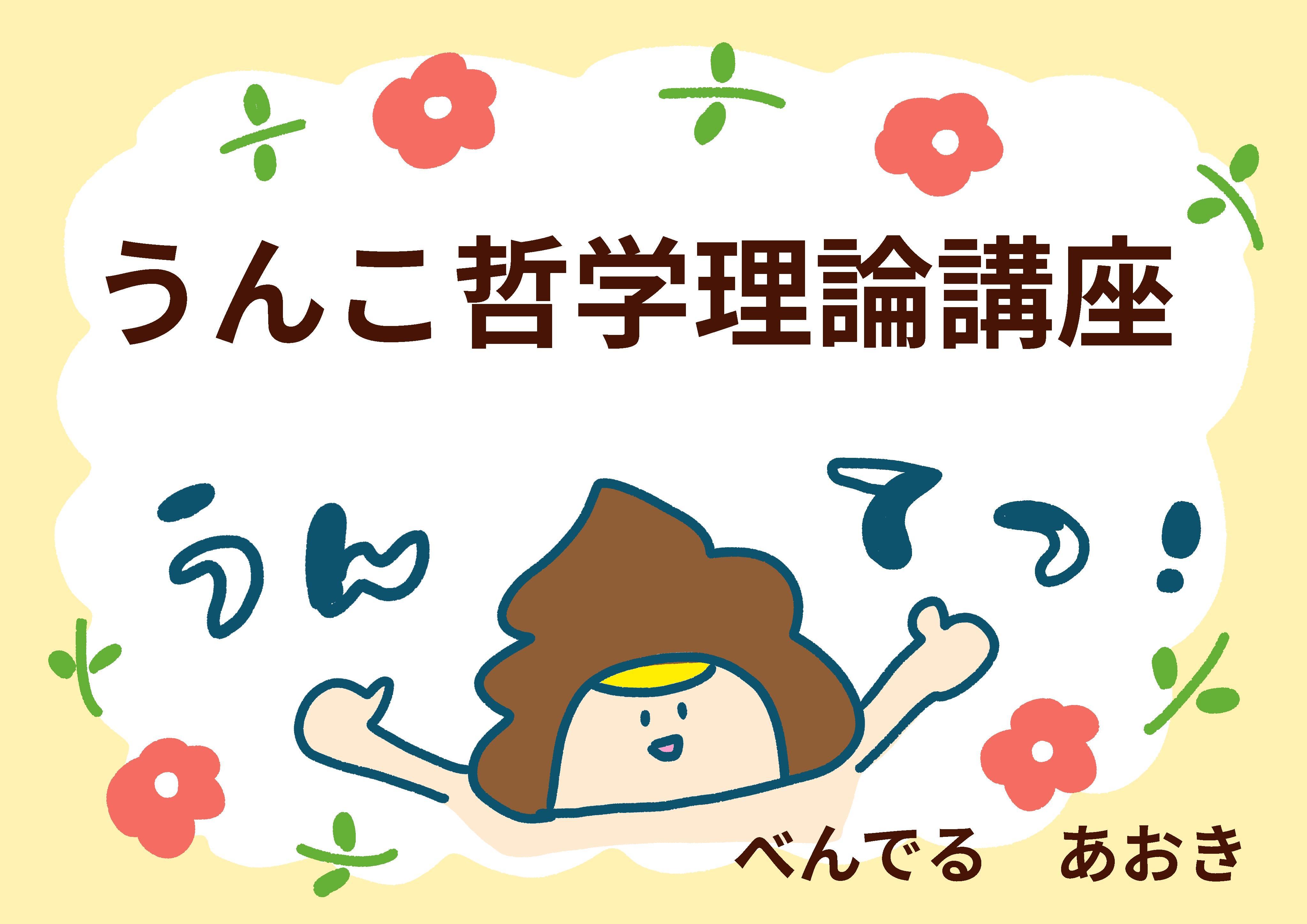うんこ哲学理論講座9回目〜ともちかっち編〜0810